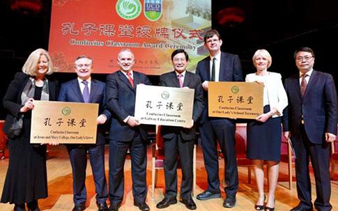 Award of Confucius Classroom 2015